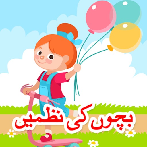 Kids Urdu Nursery Rhymes-Islamic Poems and rhymes for playgroup and kindergarten pre-school baby iOS App