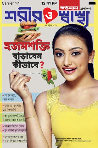 Sarir O Sasthya - náhled