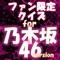 44.ファン限定クイズfor 乃木坂46 version