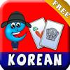 Korean Baby Flash Cards - Learn to speak Korean language with audio & video flashcards