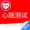 Cardio&心跳心率脉搏运动检测-心脏监测管家 Heart Rate