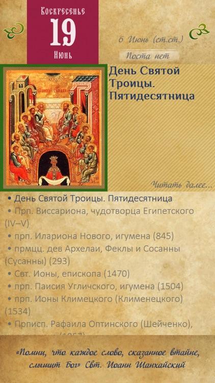 Orthodox Menologion