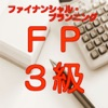 FP3級技能検定【2016年1月過去問】