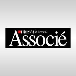 日経ビジネスアソシエDigital