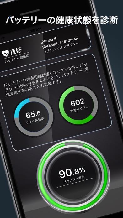 電池予報 RealTime 2 - バッテリー充電と寿命管理 ScreenShot1