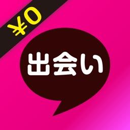出会い系チャットアプリは完全無料の【¥0出会い】