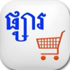 khmer shop