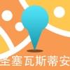 圣塞瓦斯蒂安(西班牙)中文离线地图-西班牙离线旅游地图支持步行自行车模式