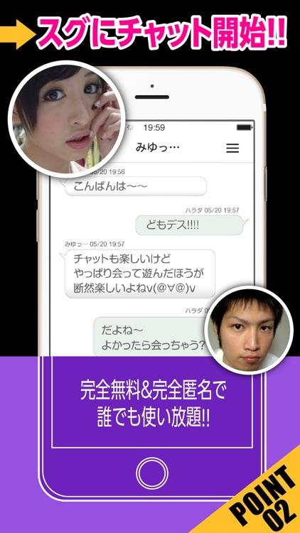 出会い系のひみつトークsnsアプリ screenshot-3