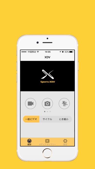XDVのスクリーンショット2