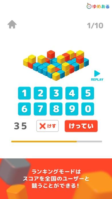 カウントキューブ(知育学習-脳トレーニングゲーム)のスクリーンショット4