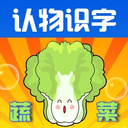 Learn Chinese through Pictures-Vegetables