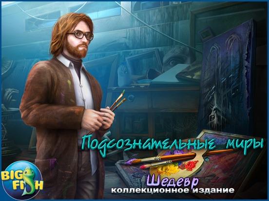 Игра Подсознательные миры. Шедевр. HD - Детективная игра с поиском скрытых предметов (Full)