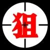 反恐火柴人:狙击手联盟(3d生死战争狙击手游)