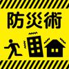 地震に備える防災術~地震発生、あなたはどう...