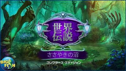世界伝説:ささやきの沼 - ミステリーアイテム探しゲーム (Full)のおすすめ画像5