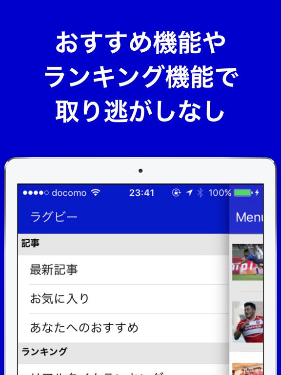 ラグビーのブログまとめニュース速報のおすすめ画像4