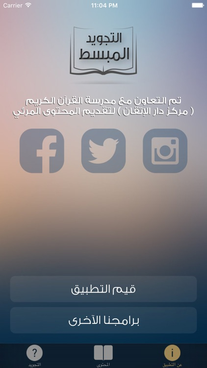 التجويد المبسط من مدرسة القرآن screenshot-3