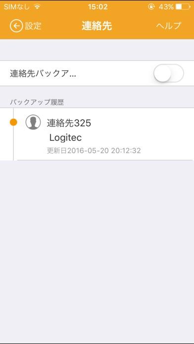 i Field Box ロジテックUSBメモリ用Appのスクリーンショット2
