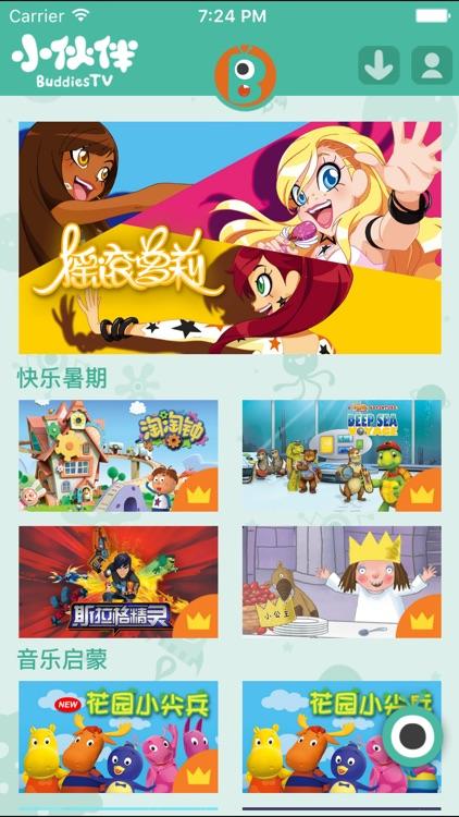 小伙伴TV-儿童动画视频,儿歌,欧美经典动画片,中英双语益智健康成长