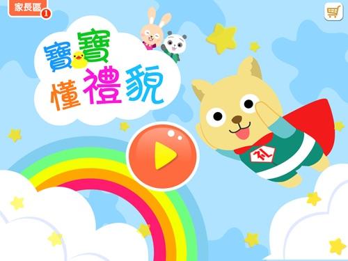 Baby be polite - children's early education app-宝宝懂礼貌-日常礼仪,性格培养,好习惯养成儿童早教学习软件