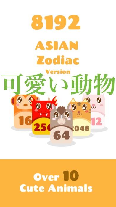 2048 パズル ゲーム 可愛いペット 猫や 犬やスクリーンショット1