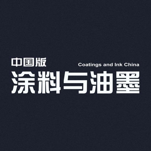 涂料与油墨-中国 版Coating & Ink China