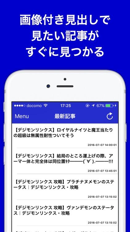 攻略ブログまとめニュース速報 for デジモンリンクス