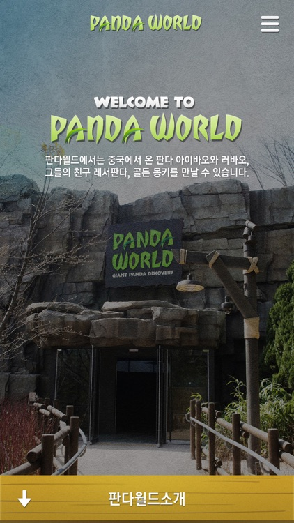 판다월드 (PANDAWORLD) screenshot-0