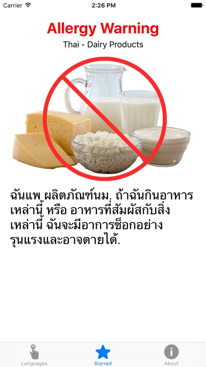 Dairy Allergy Translation Card screenshot-3