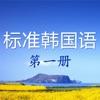 标准韩国语 第一册-韩国语发音,韩国语入门