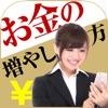 【1日5分】簡単¥お金の増やし方 iPhone