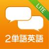 Plug-in Arts - デイビッド・セインの2単語英語でGO! Lite チャット式無料英会話 アートワーク