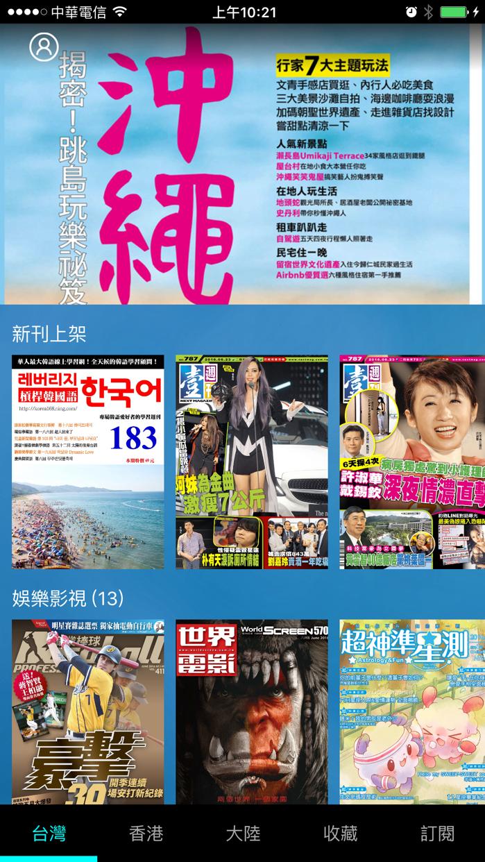 MagV看雜誌 - 中港台雜誌看到飽 Screenshot