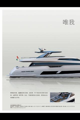 China Boating | 中华宝艇 - náhled