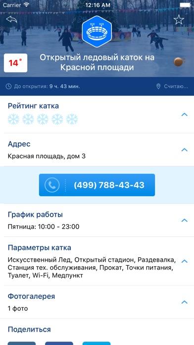 Катки Москвы Preview 2