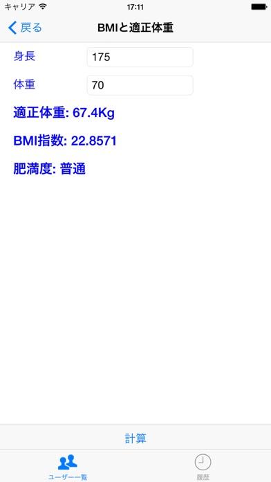 健康健身计算器+10種録 screenshot1