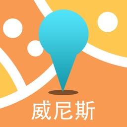威尼斯中文离线地图-意大利离线旅游地图支持步行自行车模式