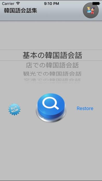 韓国語会話集 screenshot1