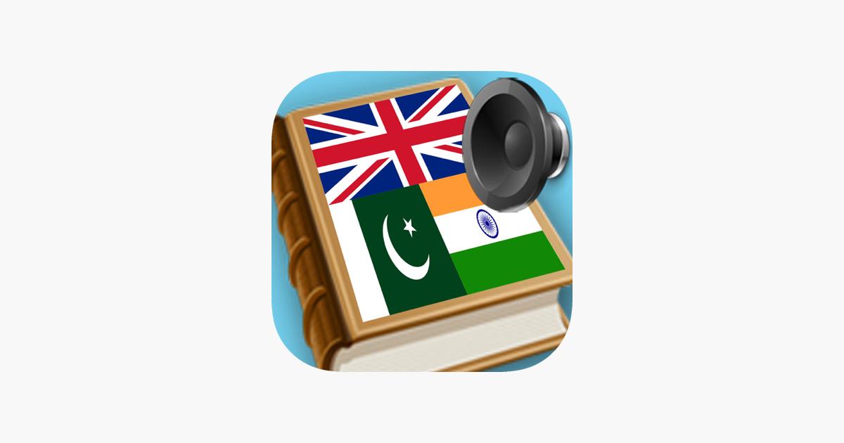 English Punjabi best dictionary on the App Store