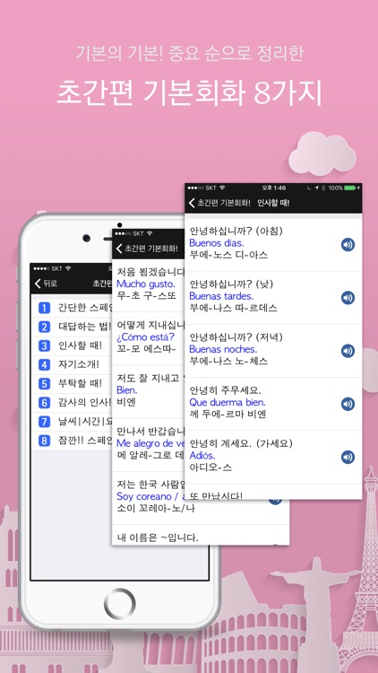 주머니속의 여행 스페인어 - Travel Conversation Spanish screenshot-1