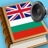 Bulgarian English best dictionary - Български Английски добрият речник