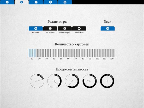 Игра Орфограф – Игра в трудные слова
