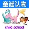 恐龙生物-听童谣学认物-幼儿猜谜识字
