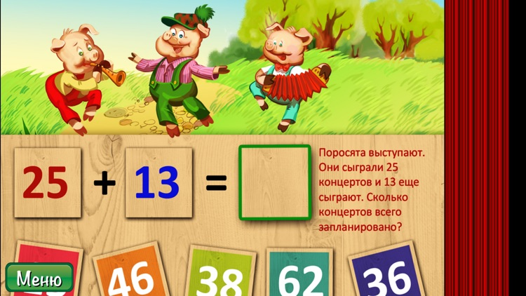 Математика для детей - Три поросенка screenshot-4