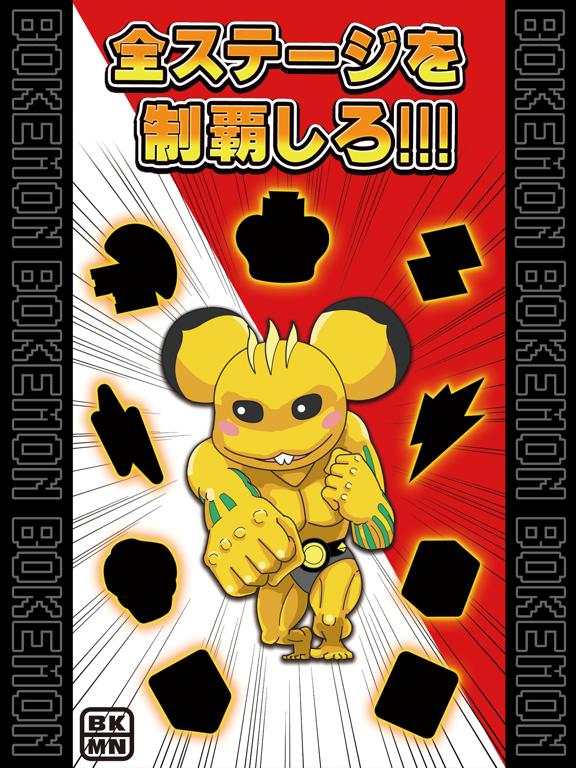 無料アプリ暇つぶしゲーム【BOKEMON】〜トボケモンスターを進化させるで〜のおすすめ画像1