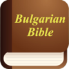 Bulgarian Bible - Библията