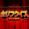 アニメセリフ当てクイズ〜四択問題〜
