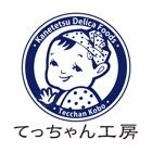 てっちゃん工房 - カネテツデリカフーズ icon