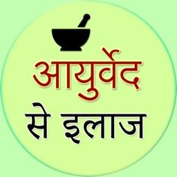 Ayurvedic remedies Hindi